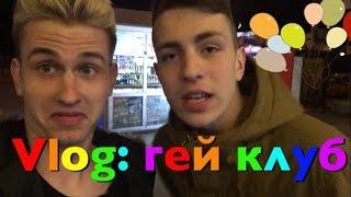 СимонVlog: Гей клуб и суши