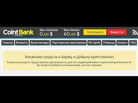 Cointbank - уникальный шанс заработать на криптовалюте!
