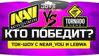 NAVI vs TORNADO ENERGY! Кто победит? ● Ток-шоу с Near_You и LeBwa