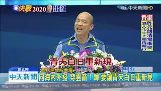 20190728中天新聞 正式出征披藍袍!KMT全代會 熱烈鼓掌提名韓國瑜