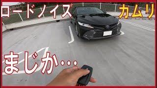 【目線動画】カムリの一般道と高速のロードノイズがやばい。リアルな運転映像。【購入を考えている人向け】