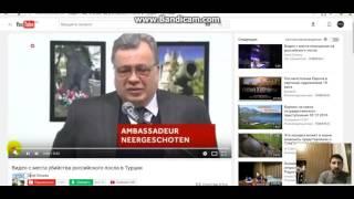 убийства посла РФ в Турции не было. Постановка Фейк !!! ПРОСНИТЕСЬ !!!