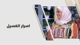 سميرة كيلاني - اسرار الغسيل
