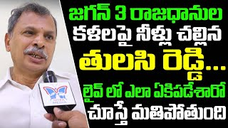 N Tulasi Reddy Sensational Comments On Jagan Over AP 3 Capitals Issue | 3 Capitals Issue In AP