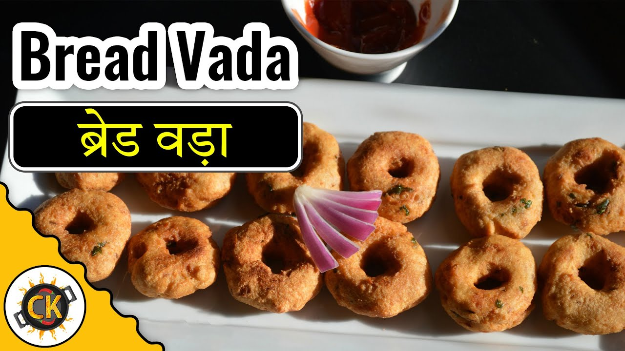 Bread vada instant bread medu vada indian tea time snack bread vada instant bread medu vada indian tea time snack innovative recipe by ck epsd 308 youtube forumfinder Image collections