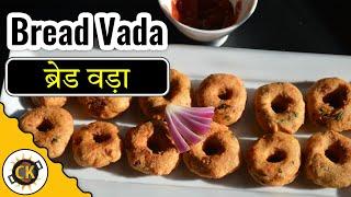 Bread Vada Innovative Recipe video by Chawla