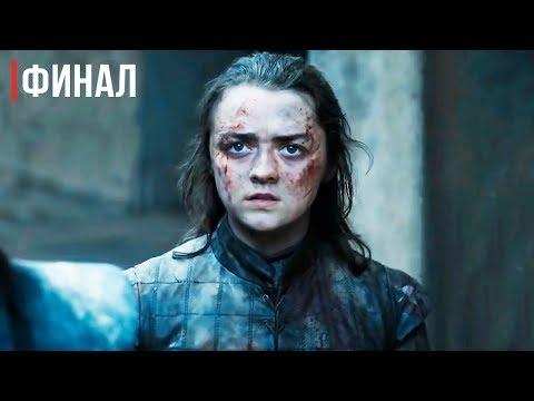 Игра престолов 6 сезон игра 8 серия смотреть онлайн