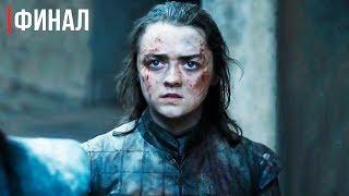 Игра Престолов 8 сезон 6 серия ФИНАЛ смотреть онлайн 20.05.2019