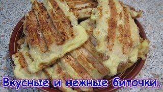 Рецепт вкусных и нежных биточков. (1.19г.) Семья Бровченко.