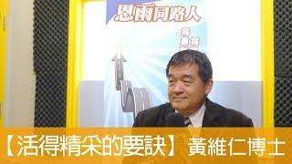 電台見證 黃維仁博士 (活得精采的要訣) (07/15/2018 多倫多播放)