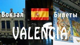 Жизнь в Испании.Как купить билеты на поезд в #Испании.