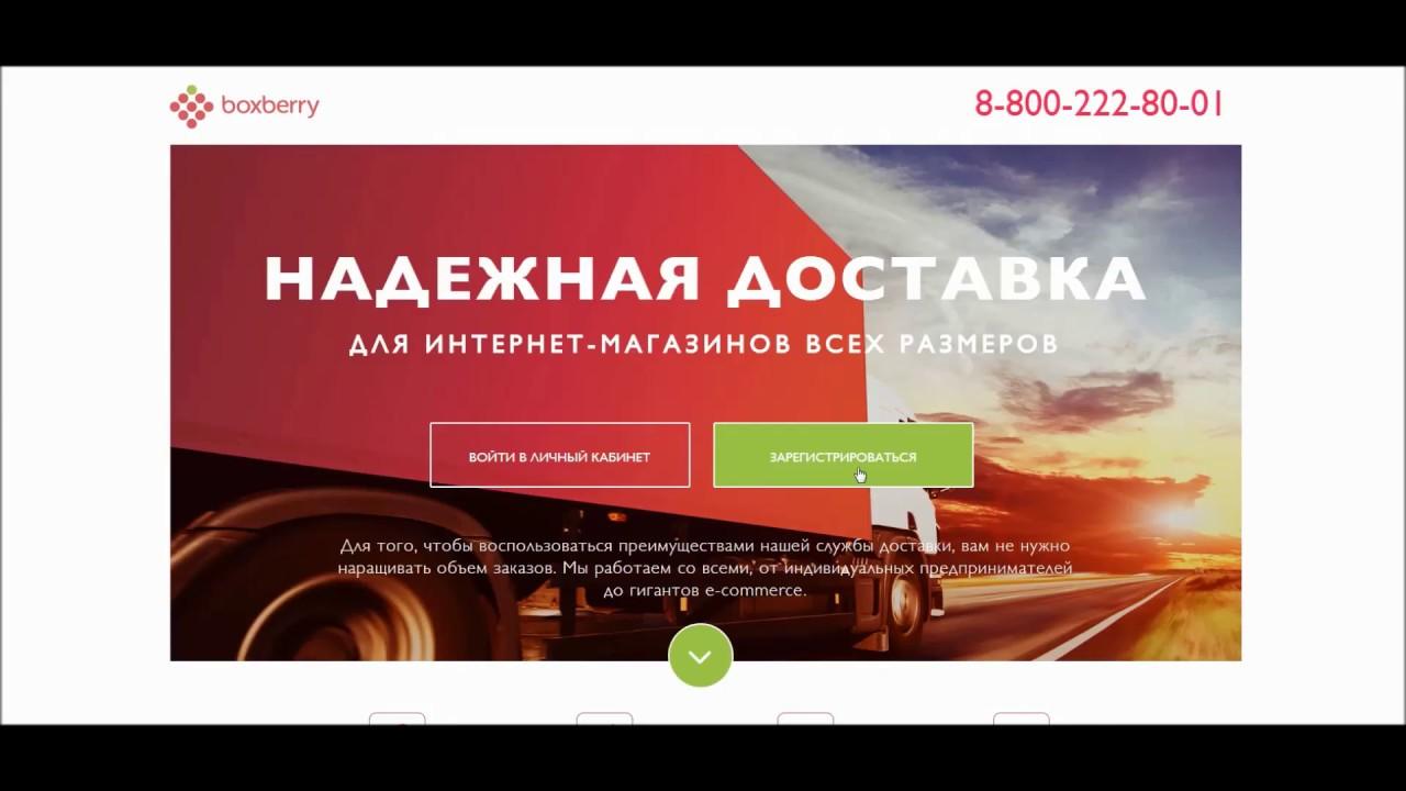 Boxberry скачать приложение вайлдберриз промокод на скидку