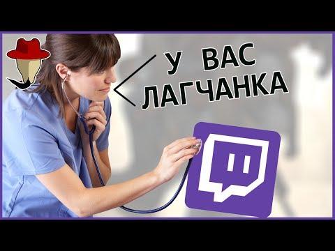 СТРИМ ЛАГАЕТ -