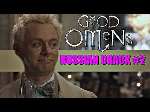 GOOD OMENS/БЛАГИЕ ЗНАМЕНИЯ (RUSSIAN CRACK #2)