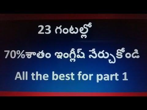 7993653835 spoken english through telugu part 1
