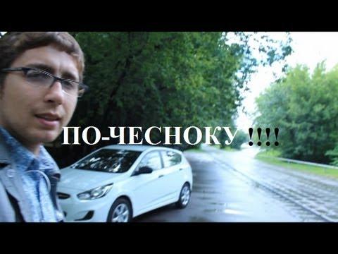 Хендай Солярис тест драйв по чесноку вся правда об этом автомобиле