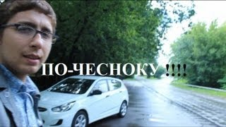 Хендай Солярис - тест-драйв по чесноку! (вся правда об этом автомобиле)