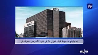 نمو أرباح  مجموعة البنك العربي 4% في أول 9 أشهر من العام الحالي - (29-10-2019)