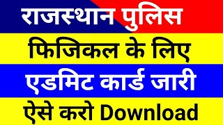 Rajasthan Police Constable Physical Admit Card Download || Rajasthan Police Result 2018