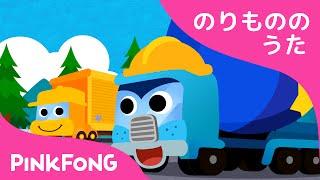 トラックのうた | のりものの歌 | はたらく車 | ピンクフォン童謡