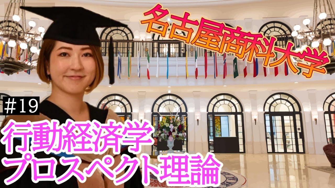 """凄いぞ!週末集中MBA!""""名古屋商科大学ビジネススクール"""""""