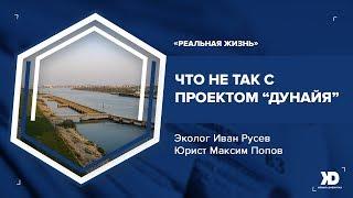 Иван Русев Максим Попов Real Life 050520