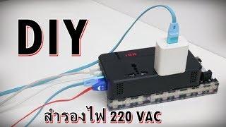 DIY ชุดสำรองไฟ 220 โวลต์ AC แบบพกพา