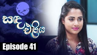 Sanda Eliya | සඳ එළිය Episode 41 | 17-05-2018 | Siyatha TV Thumbnail