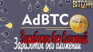 ADBTC TOP заработок биткоин без вложений платит