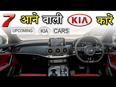 top-7-upcoming-kia-cars-of-india-in-2020-[hindi]