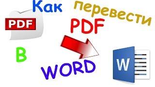 Как перевести pdf в word (2 способа)