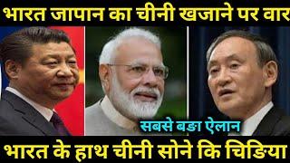 भारत जापान मिलकर करेगे कारनामा,Pm Modi PM Suga Meet