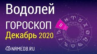 Знак Зодиака Водолей - Гороскоп на Декабрь 2020