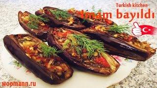 Баклажаны в духовке турецкая кухня