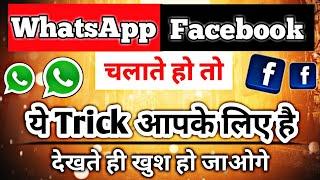 अगर WhatsApp facebook चलाते हो तो ये Trick आपके लिए है | WhatsApp Tricks | facebook Tricks