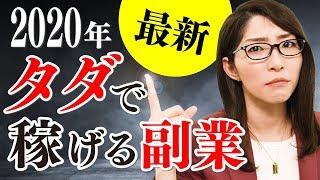 【2020年最新】タダで稼げる副業3選「副業で月5万円」を稼ぐ方法