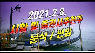 [시황 및 증권사추천주 분석/편입] 신한지주 KPX케미…