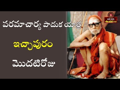 Paramacharya Pavitra Paduka Yatra in Ichapuram || Day-1 || Episode-1 || Jaya Jaya Shankara ||