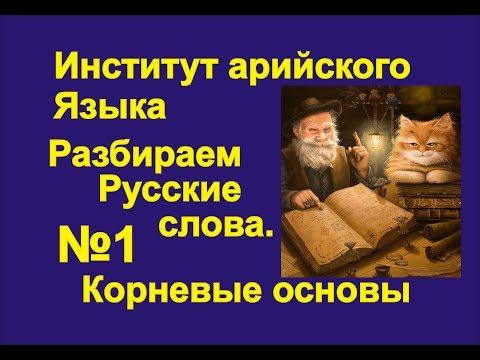 05. Учимся понимать Русские слова (Часть 01).  Институт арийских языков.