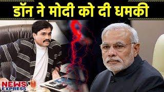संपत्ति की नीलामी से तिलमिलाए Dawood ने Modi  को याद दिलाया 1993 के धमाके thumbnail
