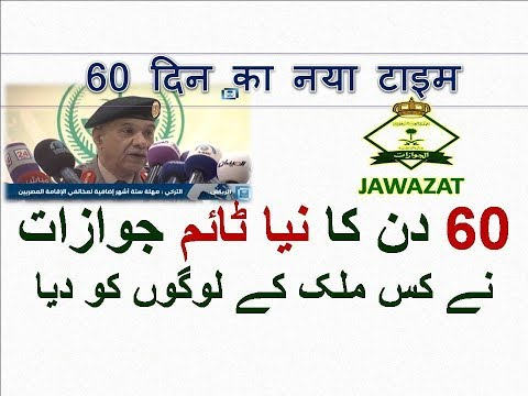 New 60 Day Time For illegal People From Saudi Jawazat Fake News urdu hindi