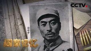 《国家记忆》 20190828 致敬英烈——铁血将军 杨靖宇| CCTV中文国际