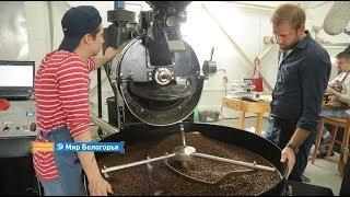 #вБизнесе. Обжарка кофе (10.05.2018)