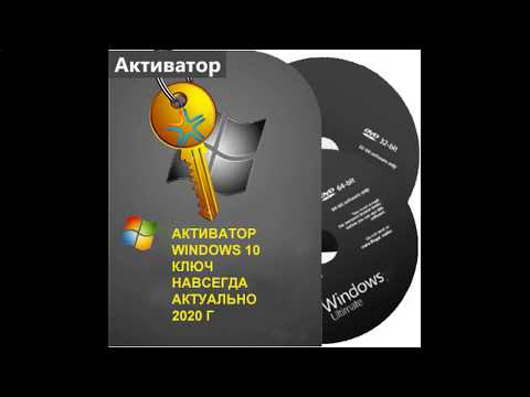 АКТИВАТОР WINDOWS 10/ АКТИВАТОР WINDOWS 10 КЛЮЧ НАВСЕГДА АКТУАЛЬНО 2020 г.