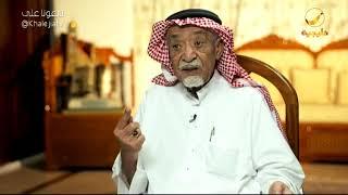 الراحل إبراهيم خفاجي يتذكر بداياته كموظف لاسلكي في قصر الملك عبدالعزيز وشكل المملكة وقتها