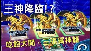 [ 遊戲王 Duel Links ] 惡搞。三張翼神龍 The Winged Dragon of Ra 神之卡