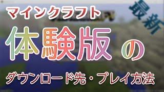 【2017最新】マインクラフト/体験版・デモ版のダウンロードとプレイ方法【無料】
