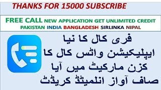 how to free call with new app lets call unlimited credit every day with clear voice urdu hindi(, 2017-03-18T13:22:09.000Z)