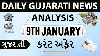 Gujarat DAILY News analysis - 9th JANUARY - Daily current affairs in gujarati GPSC GSSSB GSET TET