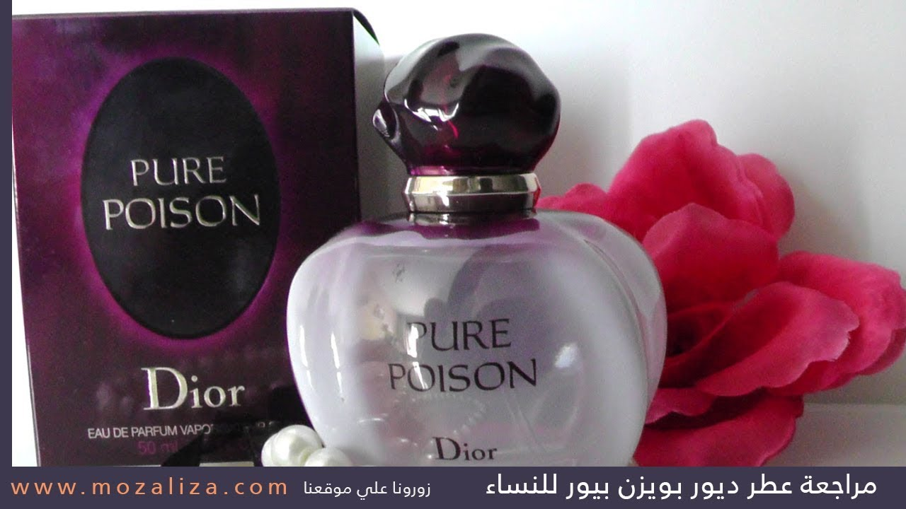 0d5d98159 عطر ديور بويزن بيور الأصلي للنساء Pure Poison Christian Dior ...
